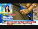 【ニコニコ動画】韓国MERS拡散に対し台湾メディアの対応が素晴らしいので紹介しますを解析してみた