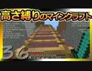 【Minecraft】高さ縛りのマインクラフト 第36話【ゆっくり実況】