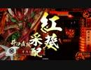 【戦国大戦】オカピーの対戦記録01【正7A】