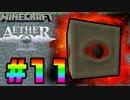 【2人実況】パンツとサルの浮遊Minecraft【Aether】#11