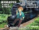 【Bruno_V4I】銀河鉄道999【カバー】