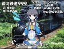 【洛天依_V4I】銀河鉄道999【カバー】