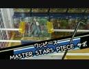 ワンピース MSPサボフィギュア - ちるふのUFOキャッチャー