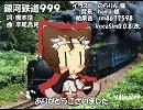 【Big-AL_V4I】銀河鉄道999【カバー】