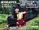 【Prima_V4I】銀河鉄道999【カバー】