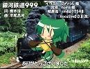 【Sonika_V4I】銀河鉄道999【カバー】