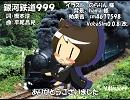 【Tonio_V4I】銀河鉄道999【カバー】