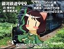 【AVANNA_V4I】銀河鉄道999【カバー】