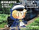 【Oliver_V4I】銀河鉄道999【カバー】