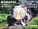 【フラワ_V4I】銀河鉄道999【カバー】