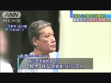 指定暴力団・稲川会] 「店ぶっ潰...