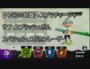 【実況】スプラトゥーンで色んな装備で遊んでみたPart4【参考紹介動画】 thumbnail