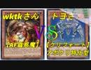 【AF蟲惑魔】竜のしっぽ(6/3)遊戯王大会決勝戦【クリフォート】