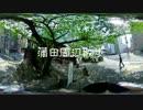 【ニコニコ動画】蒲田周辺散歩を解析してみた
