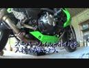 【ニコニコ動画】Z1000にスーパーゾイルを入れてみた!を解析してみた