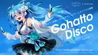 【初音ミク】Gohatto Disco【和服雪ミクヤッター!】