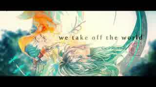 【久保ビアフラ】we take off the world 【歌ってみた】