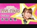 【ニコニコ動画】A&G NEXT BREAKS 吉田有里のFIVE STARS #9(2015.06.05)を解析してみた