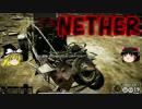 [NETHER]終末世界でまったりサバイバル part10 [ゆっくり実況]
