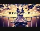 【歌ってみた】ナキムシヒーロー【さりぃ。】 thumbnail