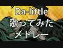 【作業用BGM】Da-littleソロ10曲歌ってみたメドレー!