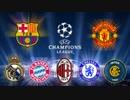 【ニコニコ動画】2006-2014 チャンピオンズリーグ決勝 全ゴールを解析してみた