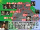 【ニコニコ動画】孫権と張昭の図解後漢史(2) 「揚州・徐州の大乱」(後編) を解析してみた