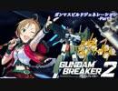 【ガンダムブレイカー2】ガンマスビルドジェネレーション‐Part5‐