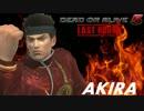 【DOA5LR】AKIRA Combo Challenge