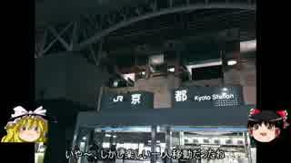 【ゆっくり】チキンの旅日誌 京都グルメ旅行① 京都到着編