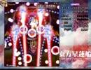 【ニコニコ動画】東方星蓮船Lunatic1.2倍速 ノーボムクリアプレイを解析してみた