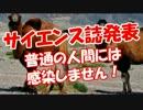 【ニコニコ動画】【サイエンス誌発表】 普通の人間には感染しません!を解析してみた
