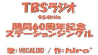 【最優秀作品】ステーションジングル【TBSラジオ開局60周年記念】