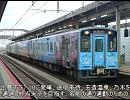【ニコニコ動画】迷列車で行こう山陰編 #23 対通勤用決戦列車を解析してみた