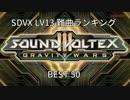 SOUND VOLTEX LV13難曲ランキングBEST50