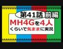 【第41話前編】MH4Gを4人くらいで気ままに実況