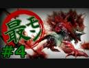 【ニコニコ動画】【実況】最低限文化的な狩りをするモンスターハンター4G #4【MH4G】を解析してみた