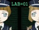 【人力刀剣乱舞】LAB=01【平野藤四郎&前田藤四郎】