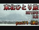 【ニコニコ動画】【旅行】東北ひとり旅 6日目(終)【鉄道】を解析してみた
