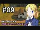 【Banished】村長のお姉さん 実況 09【村作り】