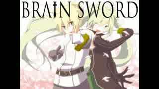 【初音ミク&鏡音レン】BRAIN SWORD【オリジナル曲】