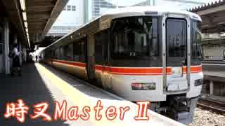 時叉MasterⅡ - Series 373 mix -