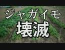 【ニコニコ動画】はじめての農家生活 その15を解析してみた