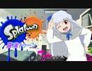 【Splatoon】菖蒲トゥーン【ゆっくり実況プレイ】 2
