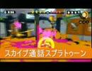 うばまろさん生・スカイプ通話スプラトゥーン【日刊ブンブン視点3】 thumbnail