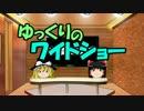 【ニコニコ動画】ゆっくりのワイドショー第8回放送を解析してみた