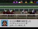 【ダビスタ98】ほのぼのプレイ動画 part80 thumbnail