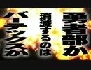 【MAD】劇場版 結城友奈は勇者である 予告(ガメラ2風)