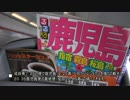 【ニコニコ動画】部長とカメラ 47都道府県完全制覇の旅 第8回 鹿児島編 part.1を解析してみた