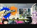 【ニコニコ動画】[splatoon] ゆかりさんが触手でペンキ塗り4 [VOICEROID+ゆっくり実況]を解析してみた